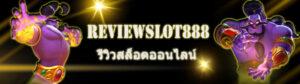 ข้อดีของการเล่นสล็อต reviewslot888.com