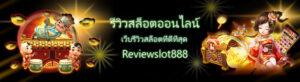 รีวิวเว็บพนันดีที่สุด2021 reviewslot888.com